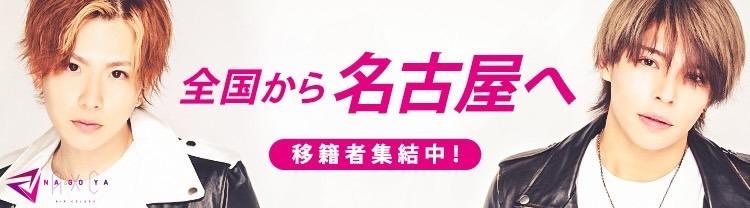 名古屋のホスト情報満載!ホスラボ