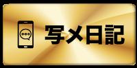 名古屋ホスト写メ日記