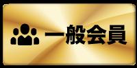 名古屋ホスト